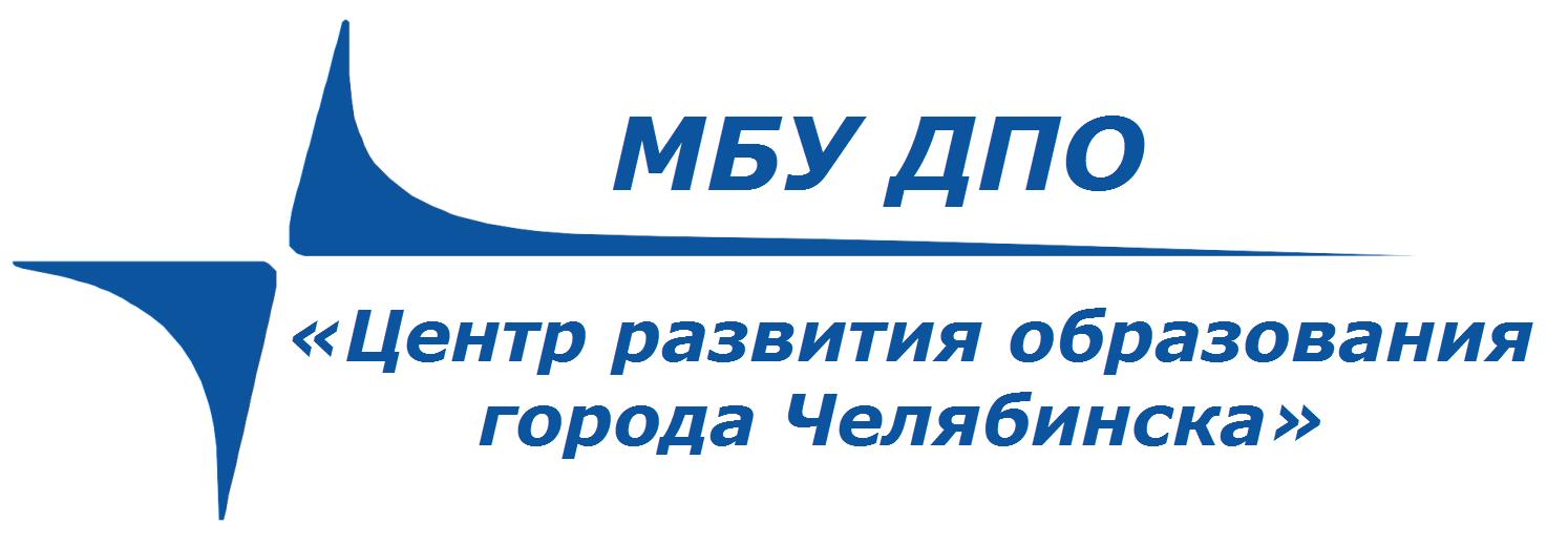 Центр развития образования г.Челябинска